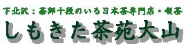 下北沢:しもきた茶苑大山(日本茶専門店・喫茶・茶師十段)